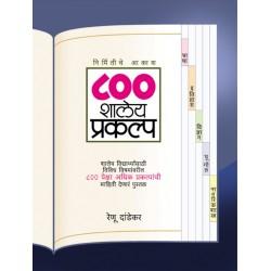 800 Shaleya Prakalpa