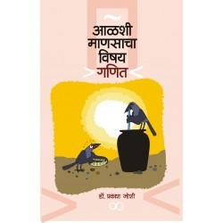 Aalshi Manasancha Vishay Ganit