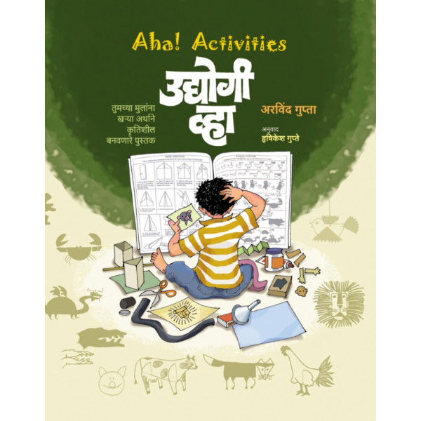 Aha Activities - Udyogi Vha