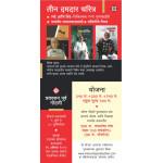 Pre- Booking -  Payapit Samajwadi