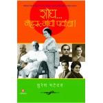 Shodh...Nehru-Gandhi Parvacha-Hardback
