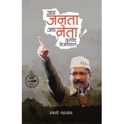 Aam Janata Aap Neta Arvind Kejariwal