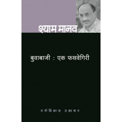 Buvabajji : Ek Phasavegiri