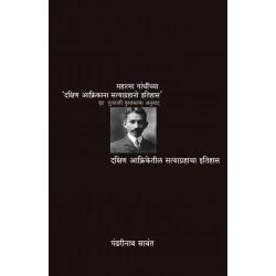 dakshin africetil Satyagrhacha Itihas