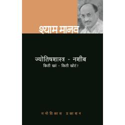 Jyotish shastra - Nasheeb - Katti Khara kiti Khoto