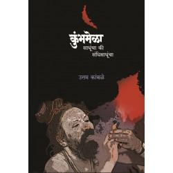 Kumbhamela : Sadhuncha Ki Sandhisandhuncha