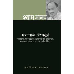 Mayajal Andhashradheche