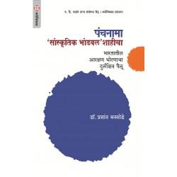 Panchanama : Sanskutik Bhadval Shahicha