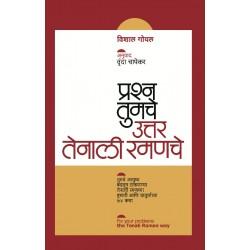 Prashna Tumache Uttar Tenali Ramanche