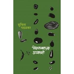 Shikshanpravahachya Ugamapashi