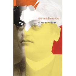 Shodh Swami Vivekanandancha